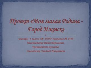 Проект «Моя малая  Родина  - Город Ижевск»