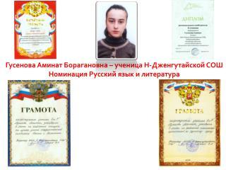 Гусенова Аминат Борагановна  – ученица Н- Дженгутайской СОШ Номинация Русский язык и литература