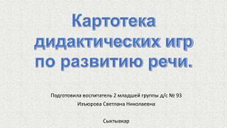 Подготовила воспитатель 2 младшей  группы  д/с № 93 Изъюрова  Светлана Николаевна Сыктывкар
