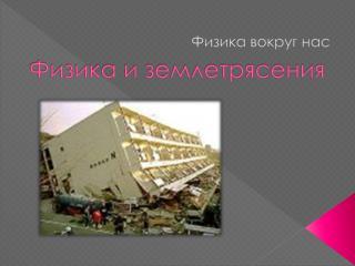 Физика и землетрясения