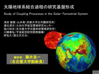 太陽地球系結合過程の研究基盤形成 Study of Coupling Processes in the Solar-Terrestrial System