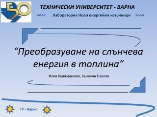 ТЕХНИЧЕСКИ УНИВЕРСИТЕТ - ВАРНА