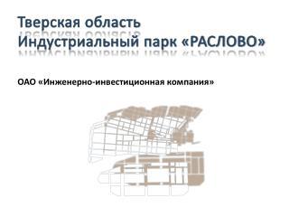 Тверская область Индустриальный парк «РАСЛОВО»