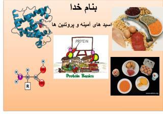 بنام خدا  اسید های آمینه و پروتئین ها