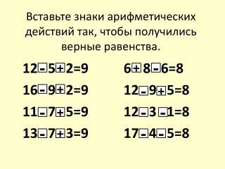 Вставьте знаки арифметических действий так, чтобы получились верные равенства.