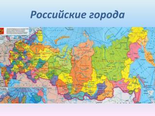 Российские города