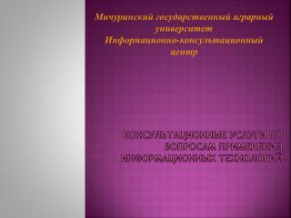 консультационные услуги по вопросам применения информационных технологий