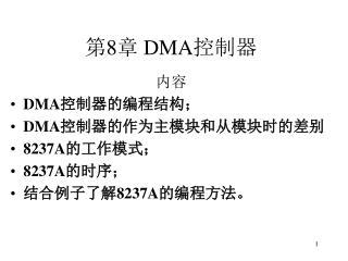 第 8 章  DMA 控制器