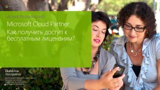 Microsoft Cloud Partner Как получить доступ к  бесплатным лицензиям ?
