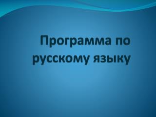 Программа по русскому языку