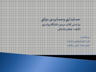 حسابداري  وحسابرسی  دولتي براساس کتاب درسی دانشگاه پيام نور تاليف: جعفر باباجانی