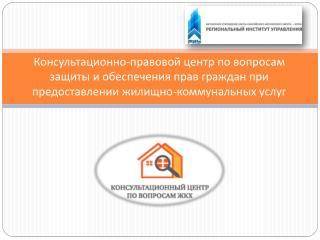 Правовые аспекты деятельности консультационно-правового центра