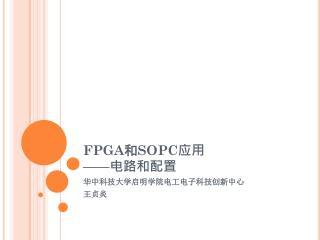 FPGA 和 SOPC 应用 —— 电路和配置