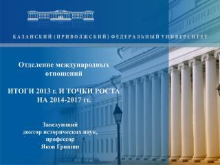 Отделение  международных отношений ИТОГИ 2013 г. И ТОЧКИ РОСТА НА 2014-2017 гг.