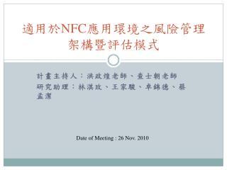適用於 NFC 應用環境之風險管理架構暨評估模式
