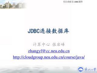 JDBC 连接数据库