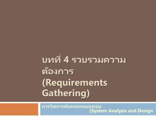 บท ที่  4  รวบรวมความต้องการ ( Requirements Gathering )