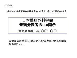 日本整形外科学会 筆頭発表者の COI 開示 筆頭発表者氏名: ○○ ○○