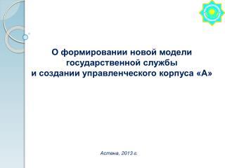 О формировании новой модели  государственной службы  и создании управленческого корпуса «А»
