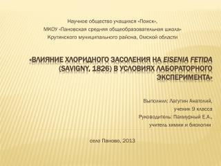 Научное общество учащихся «Поиск», МКОУ « Пановская  средняя общеобразовательная школа»