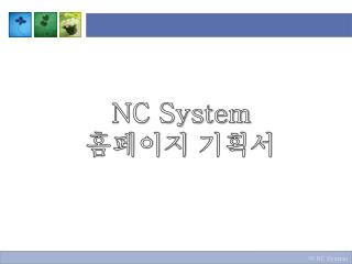 NC System 홈페이지 기획서