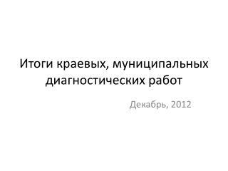 Итоги краевых, муниципальных диагностических работ