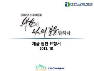 제 품  협찬 요청서 2012. 10