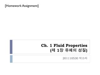 Ch. 1 Fluid  Properties ( 제  1 장 유체의 성질 )