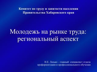 Комитет по труду и занятости населения Правительства Хабаровского края