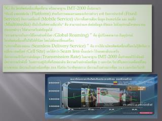 3G  คือ โทรศัพท์เคลื่อนที่ยุคที่สาม หรือมาตรฐาน  IMT-2000  นั้นนิยามว่า