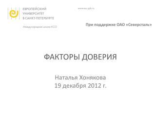 Факторы доверия Наталья  Хонякова 19  декабря 2012 г.