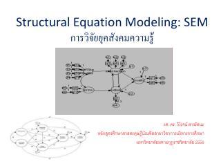Structural Equation Modeling: SEM การวิจัยยุคสังคมความรู้