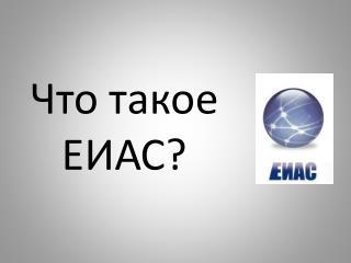 Что такое ЕИАС?