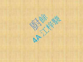 廚 餘 4A  江 梓駿