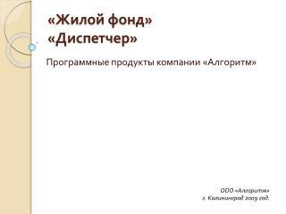 «Жилой фонд»  «Диспетчер»