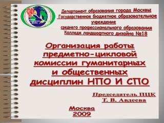 Департамент образования города Москвы  Государственное бюджетное образовательное  учреждение
