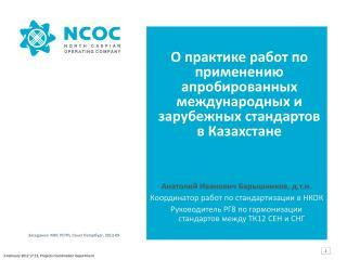 О практике работ по применению апробированных международных и зарубежных стандартов в Казахстане