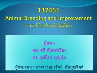 137451 Animal Breeding and Improvement การปรับปรุงพันธุ์สัตว์