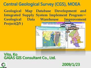 Vito, Ko GAIAS GIS Consultant Co., Ltd. 2009 / 1 / 23