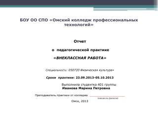 БОУ ОО СПО «Омский колледж профессиональных технологий»