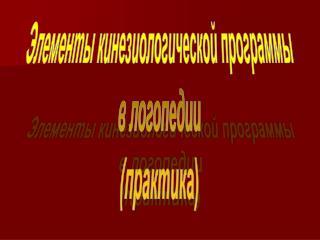 Элементы кинезиологической программы в логопедии (практика)