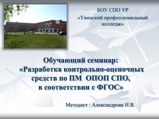 БОУ СПО УР  «Увинский профессиональный колледж»