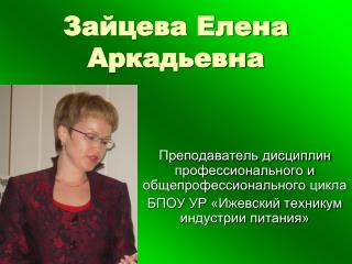 Зайцева Елена Аркадьевна