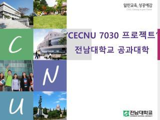 'CECNU 7030  프로젝트 ' 전남대학교 공과대학