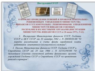 Инструкции СССР