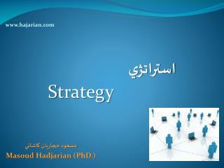 مسعود حجاريان كاشاني Masoud Hadjarian  (PhD.)