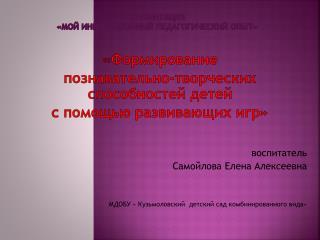Презентация  « Мой инновационный педагогический опыт»