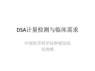 DSA 计量检测与临床需求