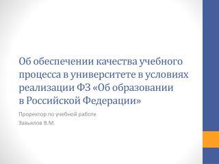 Проректор по учебной работе Завьялов В.М.