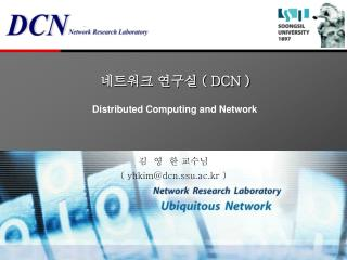 Distributed Computing and Network
